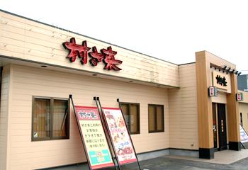 居酒屋&カラオケ 村さ来/カラオケ雅